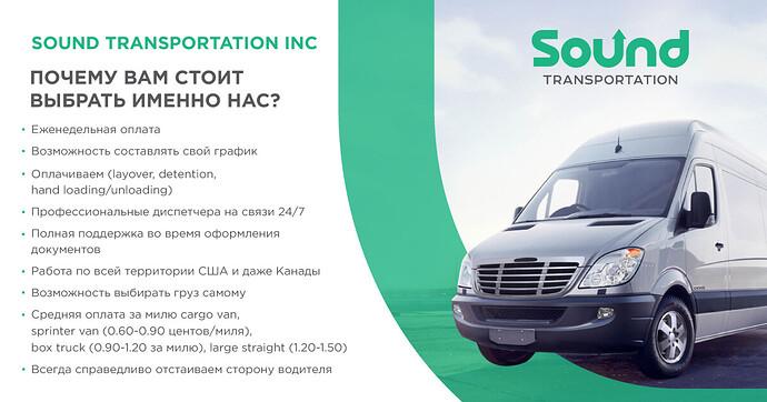 Sound_Transportation_banner_rus.jpg